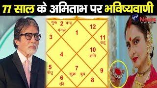 अमिताभ बच्चन की कुंडली में छिपे ये बड़े राज़ आये सामने, इसलिए टूटी रेखा से शादी