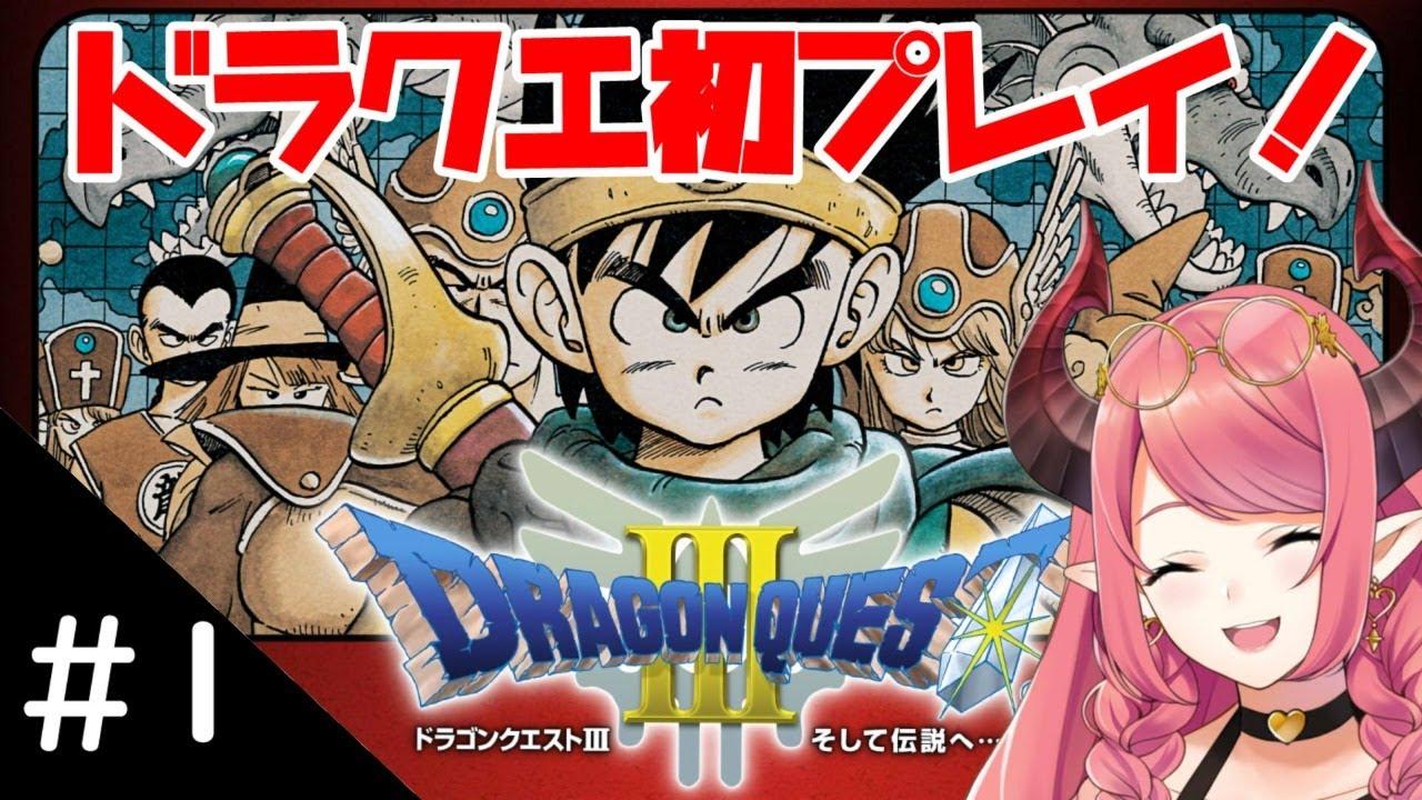 #1【ドラゴンクエスト3】初ドラクエ!ぺろり勇者になります!