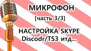 Мікрофон: Налаштування в Discord/TS3/Skype і. т. д. [частину 3/3]