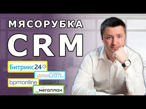 """Мясорубка CRM"" - сравнение Битрикс24, Bpm'onlie, Мегаплан, AmoCRM"
