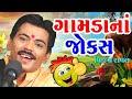 Download laughing jokes - vijay raval na kathiyawadi joke of the day MP3 song and Music Video
