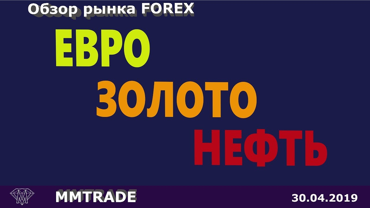 Нефть обзор форекс правило биржевой торговли товарных бирж