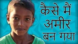 HOW A POOR BOY BECOME RICH?||कैसे एक गरीब लड़का बन गया---By Story Told