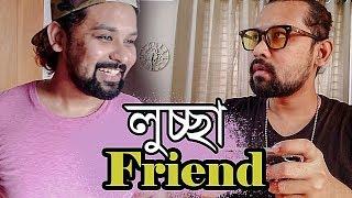 Luccha friend || Raseltopu vine | Bangla Funny video 2018