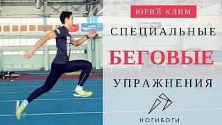 Специальные беговые упражнения от Юрия Клима