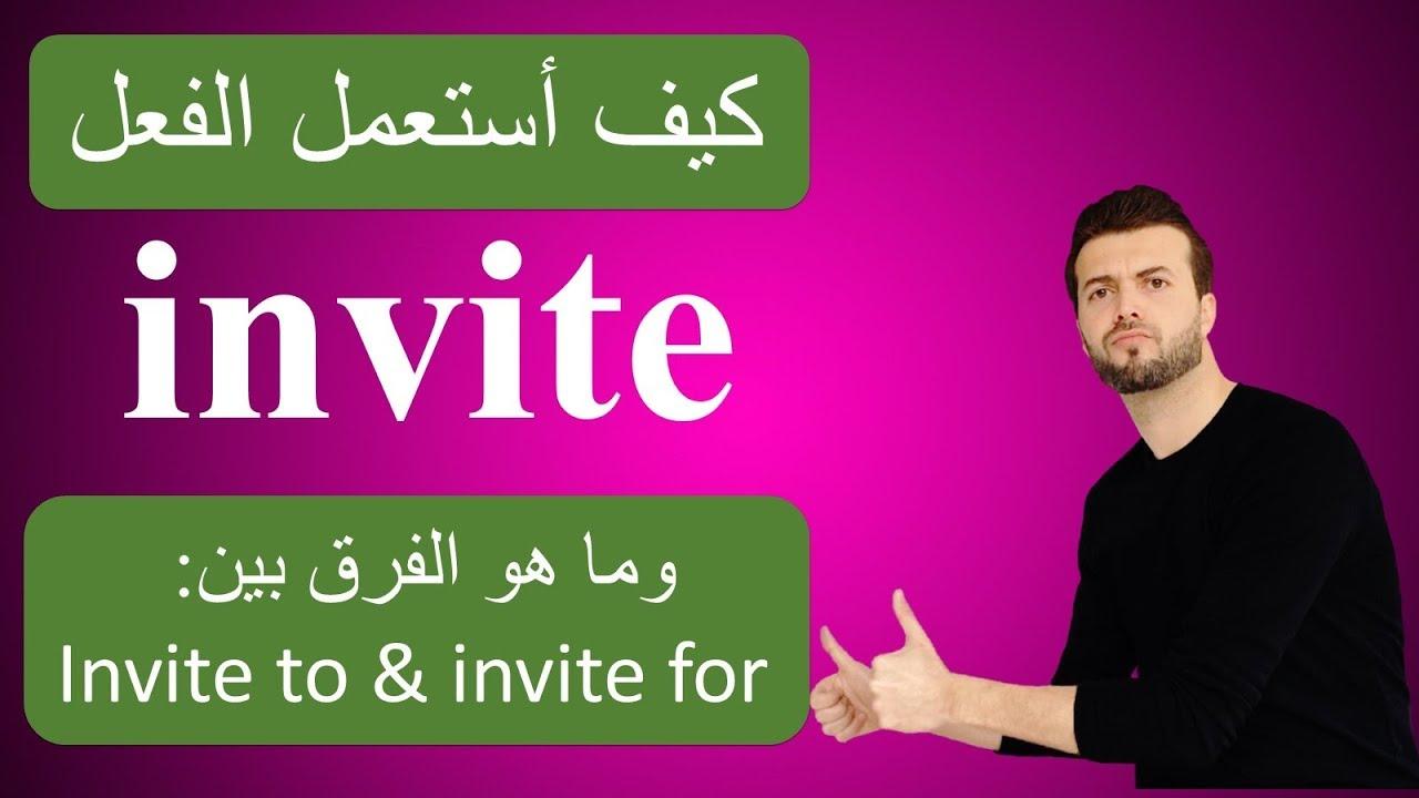 الفرق بدقيقتين  invite for & invite to     