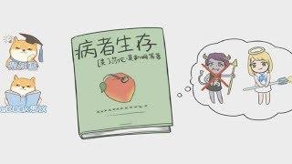 《柴知道》读书:《病者生存》