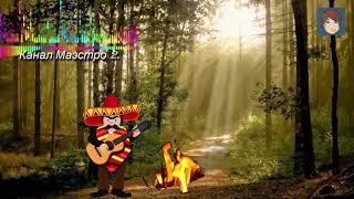 Download Песни Старых Дворов!!! Давайте вспомним... Mp3 and Videos