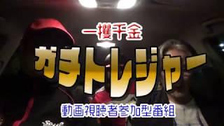 【懸賞動画】ガチトレジャーVOL2【一攫千金】 日本全国お宝探し!!ヤケクソだ!! 隠した財宝!見つけ出してもらっちゃえ!!R-1