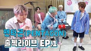 Baixar (Eng/Kor sub)[EP.01] 펜타곤 인기가요 출첵라이브 1부 (PENTAGON Inkigayo Check-in LIVE)