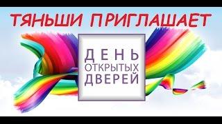 День открытых дверей Тяньши  Москва(, 2015-11-10T20:04:43.000Z)