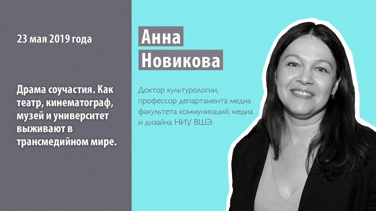 Анна Новикова: «Драма соучастия»