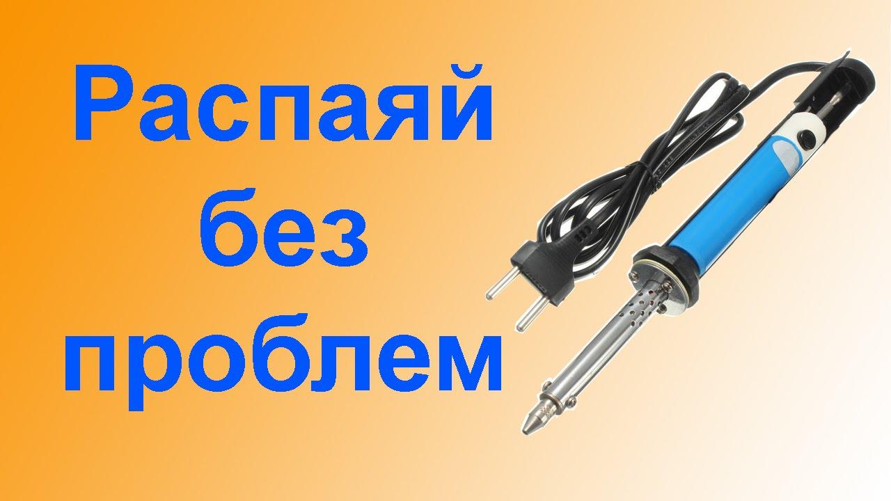 Самодельный электрический оловоотсос