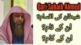Devil s types    thar s name s and work    qari sohaib ahmed meer muhammadi