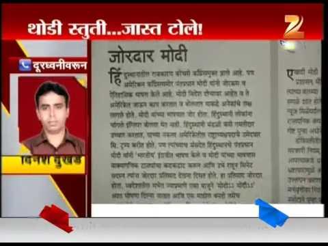 Mumbai   Shiv Sena News Paper Samana Praise PM Narendra Modi Speech In US