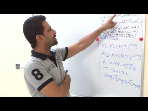 دروس الكيمياء : الفصل الثاني - المحاضرة الثالثة للأستاذ مهند السوداني