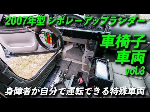 車椅子車両(シボレーアップランダー)|身障者が自分で運転する特殊車両 vol.3