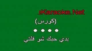 Lebanese Karaoke ► Melhem Zein ★ Baddi 7ibbik