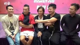 【《黃金兄弟》慶功】缺席電影謝票 小春被兄弟屈請歐遊