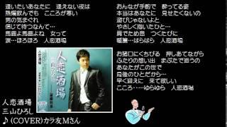 カラオケ友だち Mさんの歌唱 カラオケファンのための練習用動画.