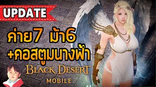 Black Desert Mobile (Global) อัพเดทคอสตูมนางฟ้า, ค่ายขั้น 7, ม้าขั้น 6,  แพ็ค VIP โคตรคุ้ม !!