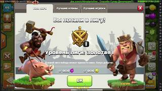 162 Clash of Clans 2 сезон Фарм