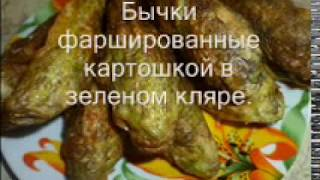 Бычки фаршированные картошкой в зеленом кляре