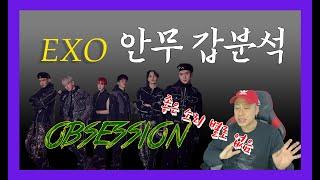[안무갑분석] 엑소의 최대치를 왜 뽑아내지 못하는가.. / 엑소 (EXO) - OBSESSION / LG U+ 아이돌LIVE