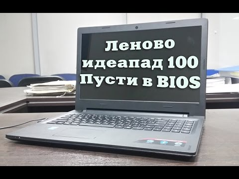 Как зайти в биос ноутбук леново