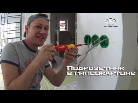 Как установить подрозетник в гипсокартон