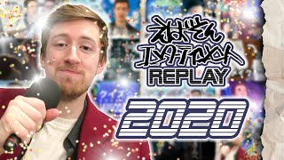 えばそんEntertainment Replay 2020