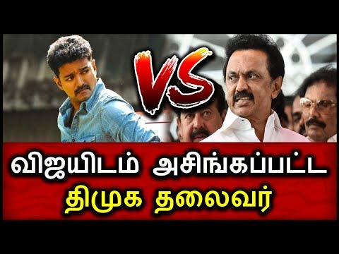 Thumbnail: MK Stalin VS Vijay 61 Mersal First Look & Second Look Kollywood News Latest Tamil Cinema News Today