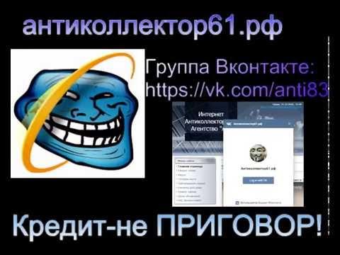 Видео Обращение взыскания на имущество коммерческой организации