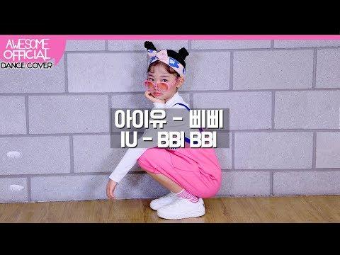 나하은 (Na Haeun) - 아이유 (IU) - 삐삐 (BBI BBI) 댄스커버