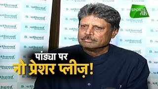 Kapil Dev Full Interview: 'Don't Put Pressure On Hardik Pandya' | Sports Tak