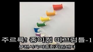 [부천시육아종합지원센터] 집콕 놀이세트 - 주르륵! 종…
