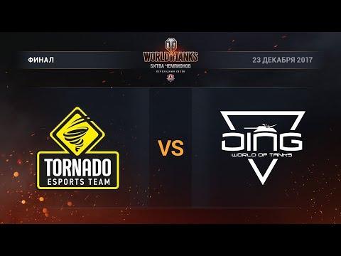 Tornado Energy vs DiNG. Битва Чемпионов. Финал