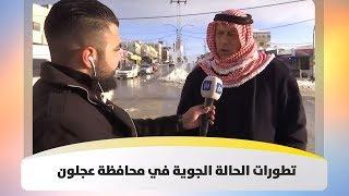 تطورات الحالة الجوية في محافظة عجلون