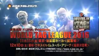 WORLD TAG LEAGUE 2016 TV-CM