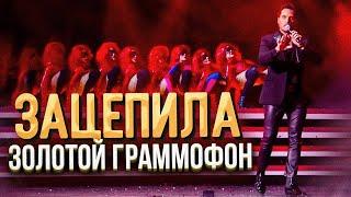 Артур Пирожков — Зацепила. Золотой Граммофон 2019