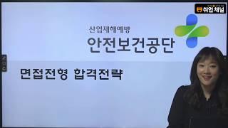 [취업채널] 안전보건공단 면접가이드 강의