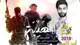 احنا الهيبة من الله تورثناها من الجدود - الفنان عمار العراقي