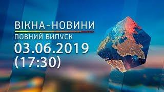 Вікна новини Выпуск от 03 06 2019 17 30 Вікна Новини