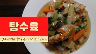 탕수육 (중식조리기능사 요리) - 집에서 해먹으면 가성…