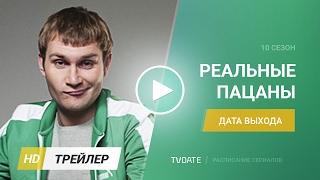 Реальные пацаны 10 сезон трейлер ТНТ 2017