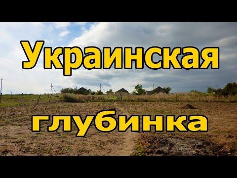 Украинская глубинка. Очень,