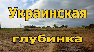 Украинская глубинка. Очень, очень глубоко.