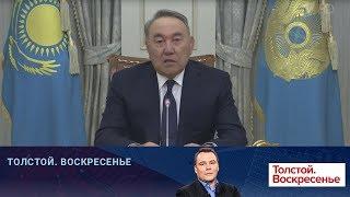 После почти 30 лет руководства Казахстаном Нурсултан Назарбаев покинул пост президента страны.
