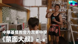 Publication Date: 2020-01-13 | Video Title: 中華基督教會方潤華中學 X 奮青創本視《蒙面大叔》第一集