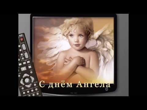 С днём Ангела - видео открытка.